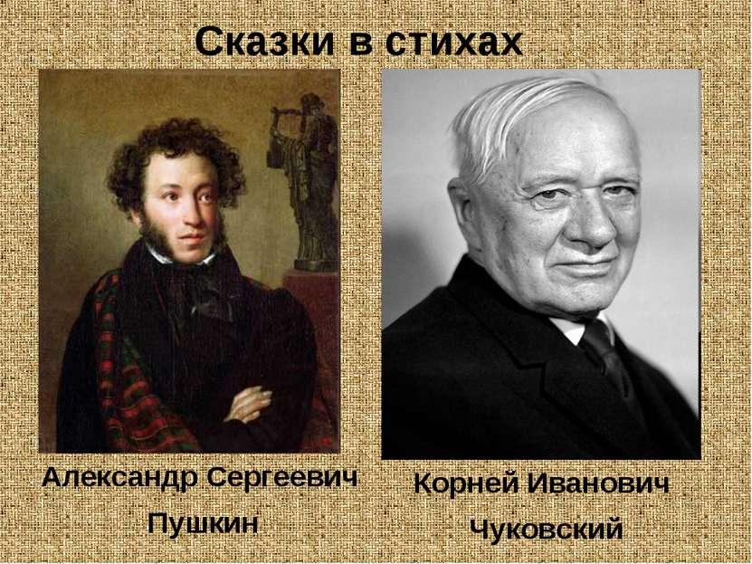 Александр Сергеевич Пушкин Корней Иванович Чуковский Сказки в стихах