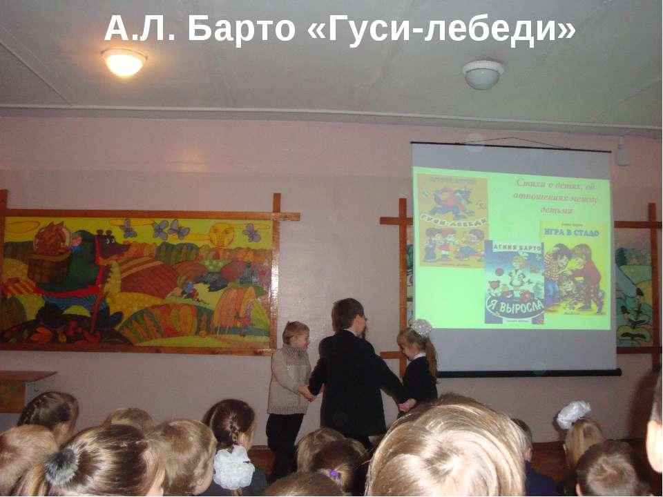А.Л. Барто «Гуси-лебеди»