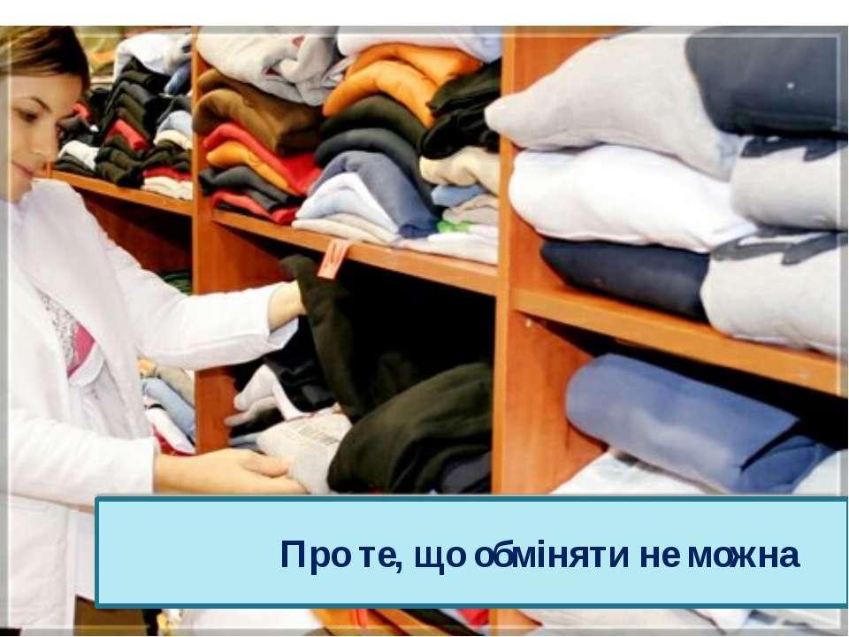если Срок возврата некачественной обуви в магазин Диаспара