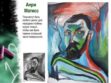 Анри Матисс Тени могут быть любого цвета: для передачи глубины нужно только, ...