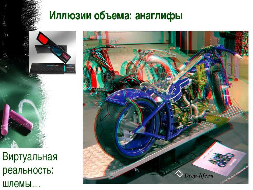 Иллюзии объема: анаглифы Виртуальная реальность: шлемы…