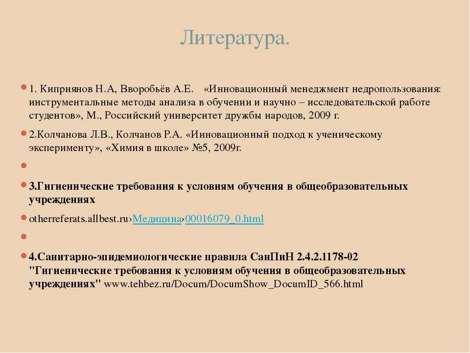 Литература. 1. Киприянов Н.А, Вворобьёв А.Е. «Инновационный менеджмент недроп...