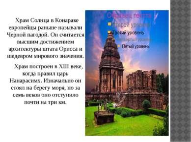 Храм Солнца в Конараке европейцы раньше называли Черной пагодой. Он считается...