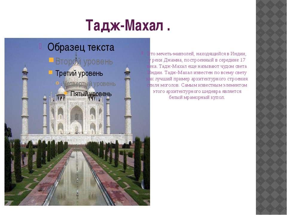 Тадж-Махал . Это мечеть-мавзолей, находящийся в Индии, у реки Джамна, построе...