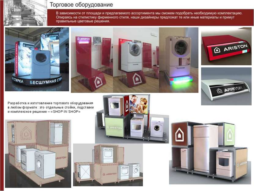 Разработка и изготовление торгового оборудования в любом формате: это отдельн...