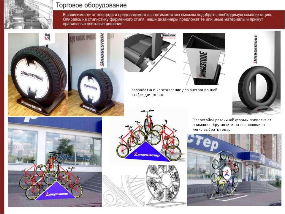 разработка и изготовление демонстрационной стойки для колес Велостойки различ...