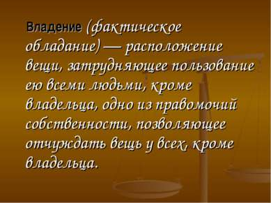 Владение (фактическое обладание) — расположение вещи, затрудняющее пользовани...
