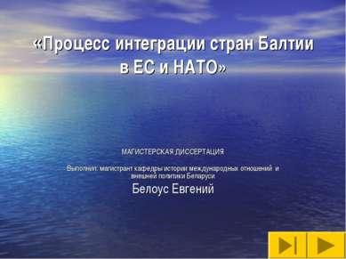 «Процесс интеграции стран Балтии в ЕС и НАТО» МАГИСТЕРСКАЯ ДИССЕРТАЦИЯ Выполн...