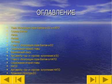 ОГЛАВЛЕНИЕ Тема: Интеграция стран Балтии в ЕС и НАТО Страны Балтии Литва Латв...