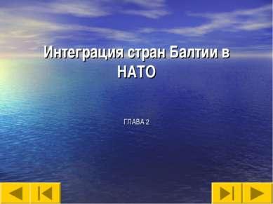 Интеграция стран Балтии в НАТО ГЛАВА 2