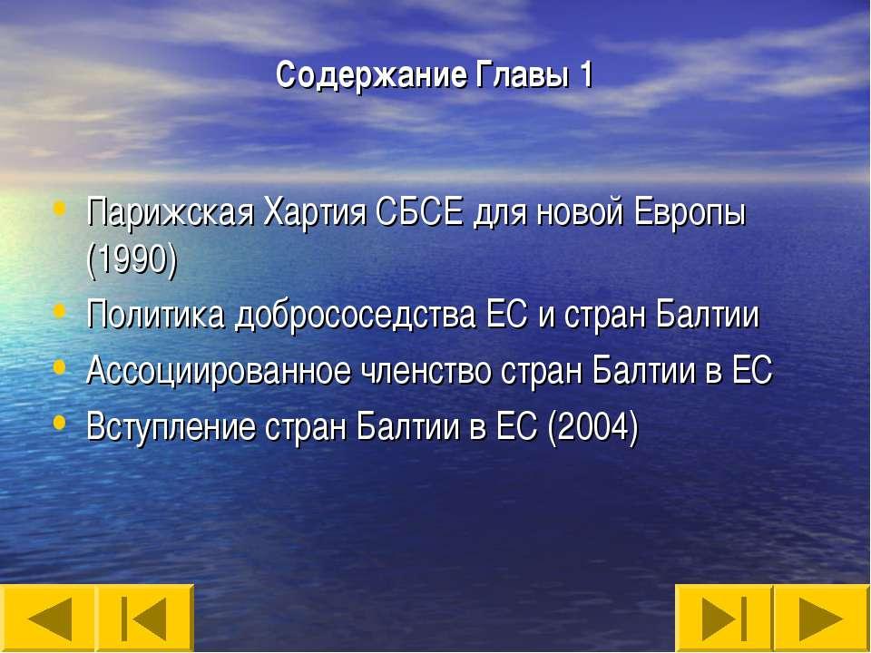 Содержание Главы 1 Парижская Хартия СБСЕ для новой Европы (1990) Политика доб...