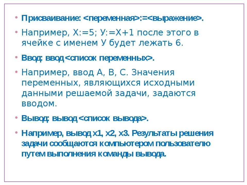 Присваивание: :=. Например, Х:=5; У:=Х+1 после этого в ячейке с именем У буде...