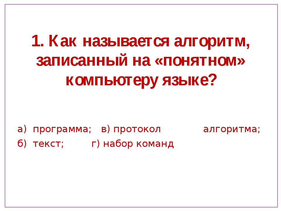 1. Как называется алгоритм, записанный на «понятном» компьютеру языке? а) про...