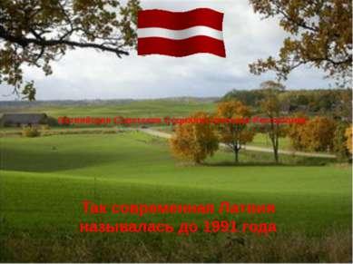 Латвийская Советская Социалистическая Республика Так современная Латвия назыв...