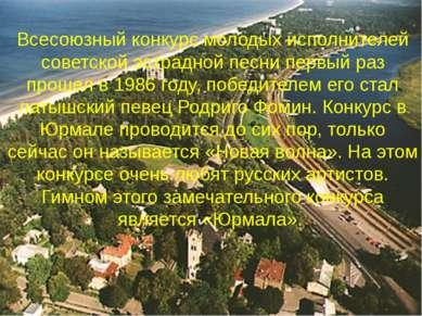 Всесоюзный конкурс молодых исполнителей советской эстрадной песни первый раз ...