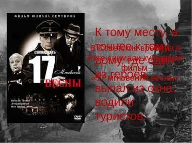 В Советские времена в Риге снимали культовый фильм «17 мгновений весны» К том...