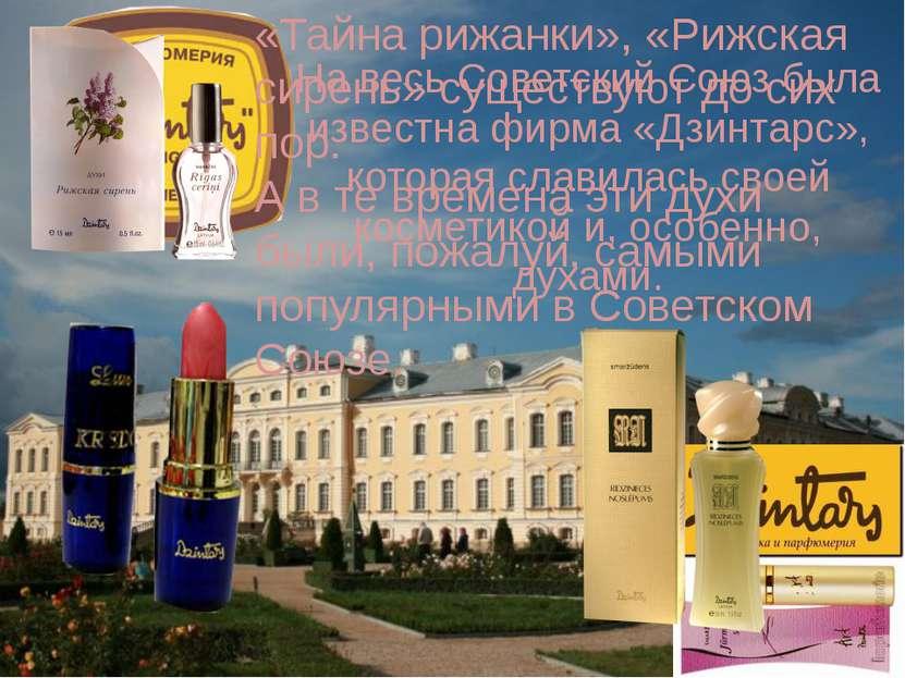 На весь Советский Союз была известна фирма «Дзинтарс», которая славилась свое...