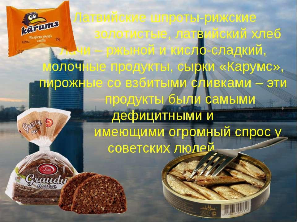 Латвийские шпроты-рижские золотистые, латвийский хлеб Лачи – ржыной и кисло-с...
