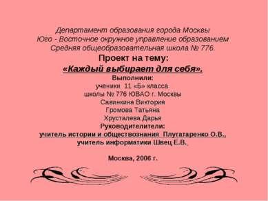 Департамент образования города Москвы Юго - Восточное окружное управление обр...