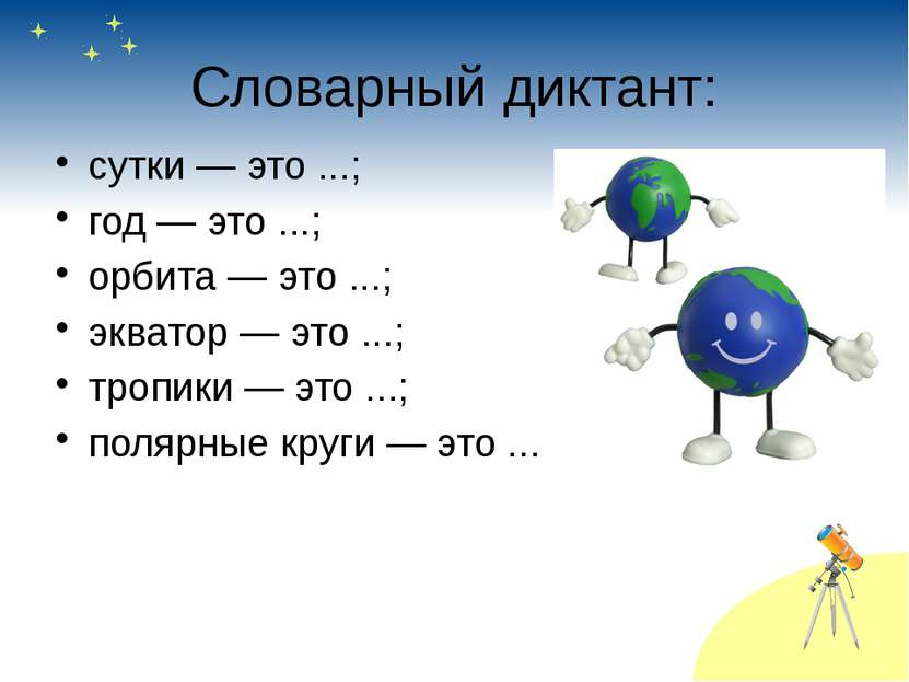 Словарный диктант: сутки— это...; год— это...; орбита— это...; экватор...