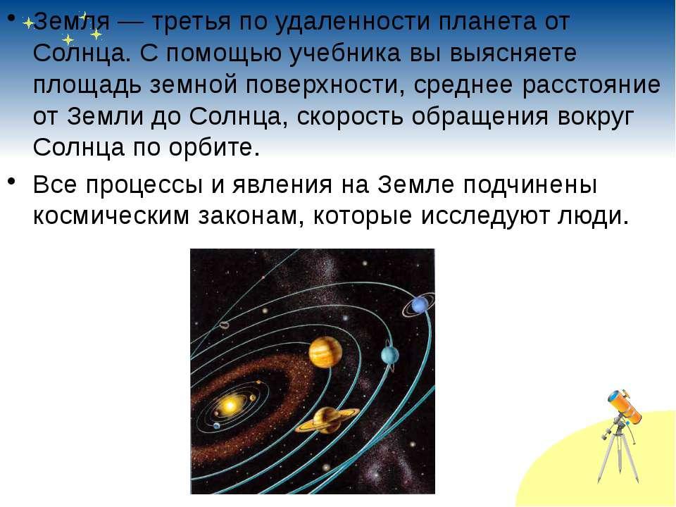 Земля— третья по удаленности планета от Солнца. С помощью учебника вы выясня...