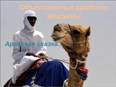 Объединённые арабские эмираты Арабская сказка……