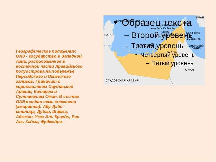 Географическое положение: ОАЭ - государство в Западной Азии, расположенное в ...