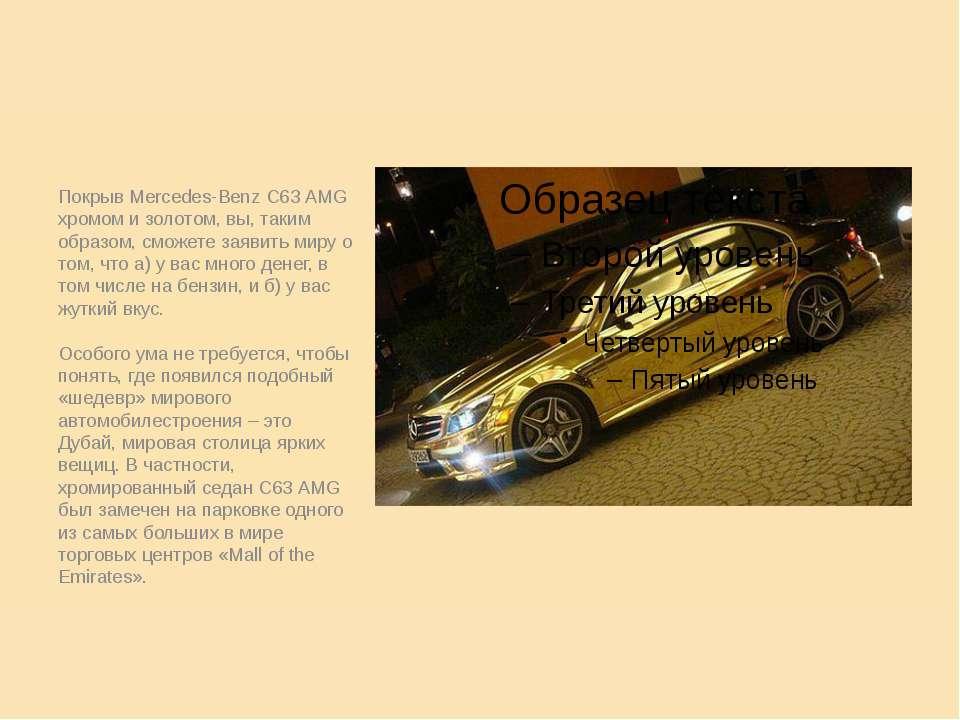 Покрыв Mercedes-Benz C63 AMG хромом и золотом, вы, таким образом, сможете зая...