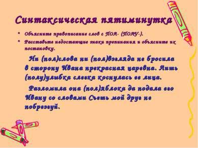 Синтаксическая пятиминутка Объясните правописание слов с ПОЛ- (ПОЛУ-). Расста...