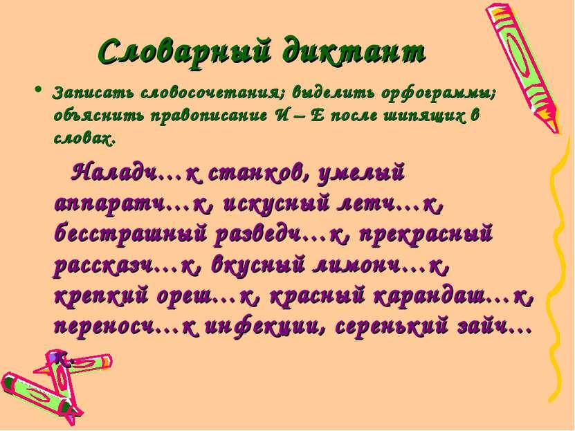 Словарный диктант Записать словосочетания; выделить орфограммы; объяснить пра...