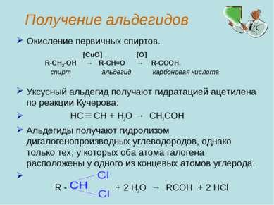 Получение альдегидов Окисление первичных спиртов. Уксусный альдегид получают ...