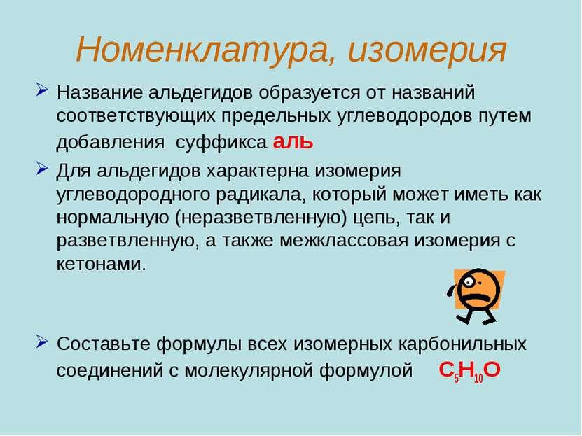Номенклатура, изомерия Название альдегидов образуется от названий соответству...