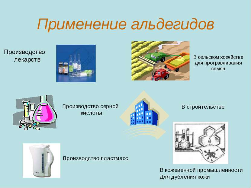 Применение альдегидов Производство лекарств В сельском хозяйстве для протравл...