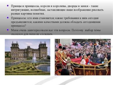 Принцы и принцессы, короли и королевы, дворцы и замки - такие интригующие, во...