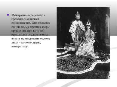 Монархия - в переводе с греческого означает единовластие. Она является одной ...