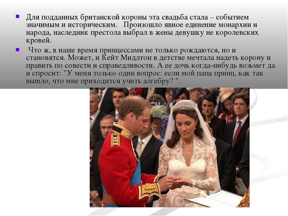 Для подданных британской короны эта свадьба стала – событием значимым и истор...