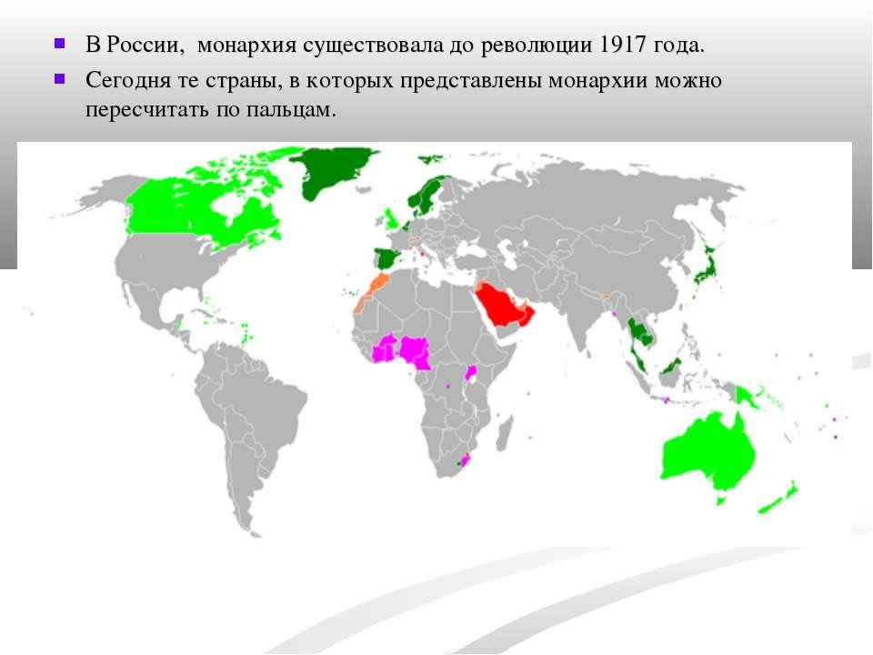 В России, монархия существовала до революции 1917 года. Сегодня те страны, в ...