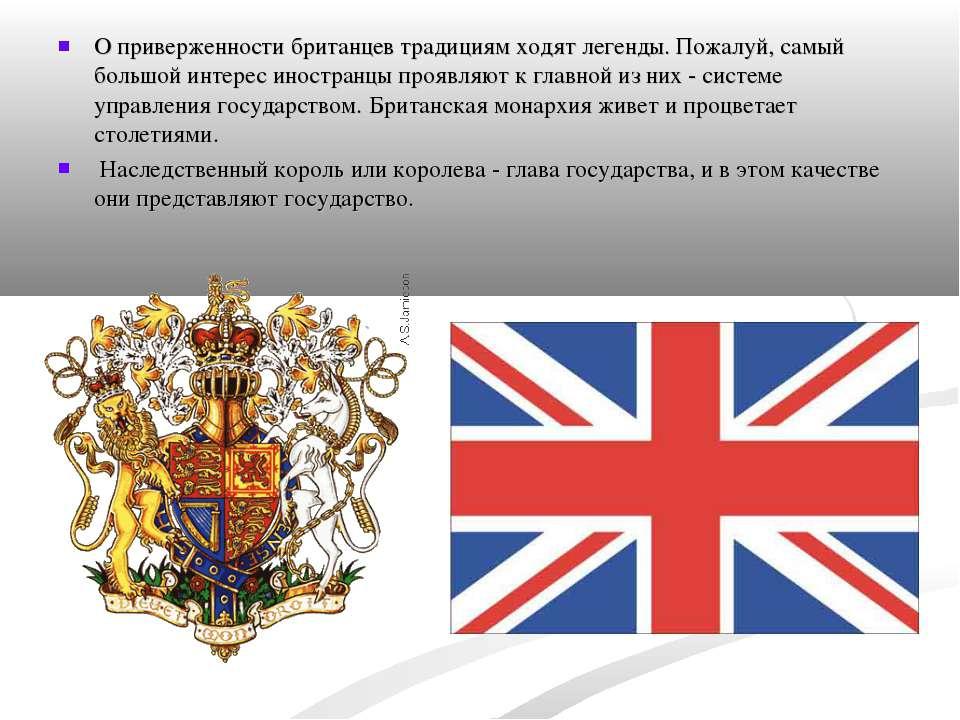 О приверженности британцев традициям ходят легенды. Пожалуй, самый большой ин...