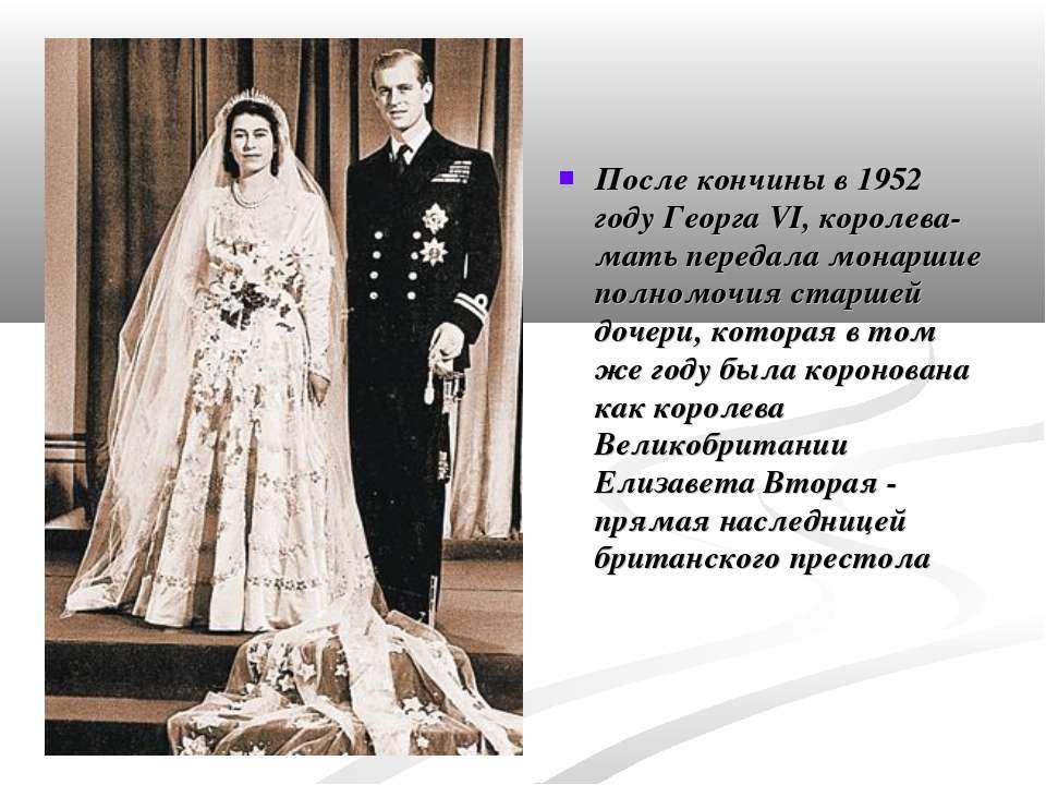 После кончины в 1952 году Георга VI, королева-мать передала монаршие полномоч...