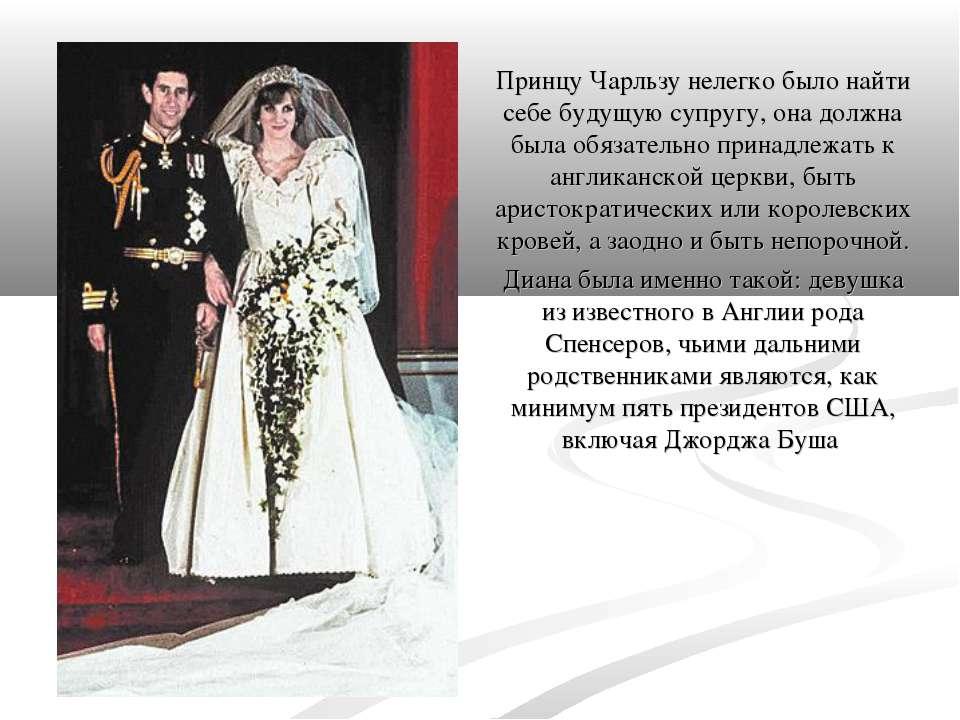 Принцу Чарльзу нелегко было найти себе будущую супругу, она должна была обяза...