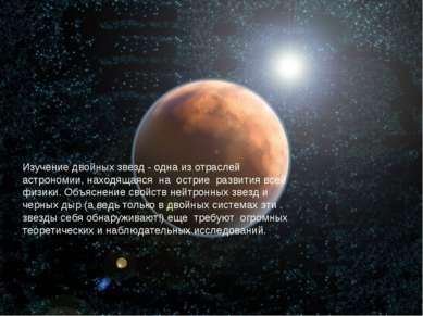 Изучение двойных звезд - одна из отраслей астрономии, находящаяся на острие...