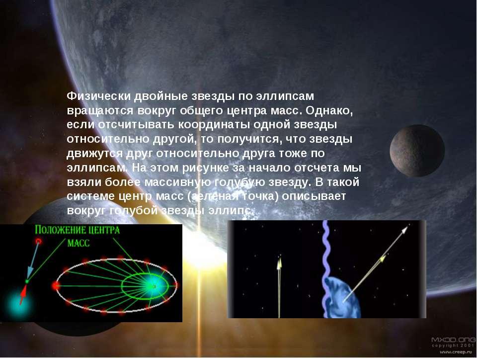 Для начала выясним, какие звезды так называют. Физически двойные звезды по эл...