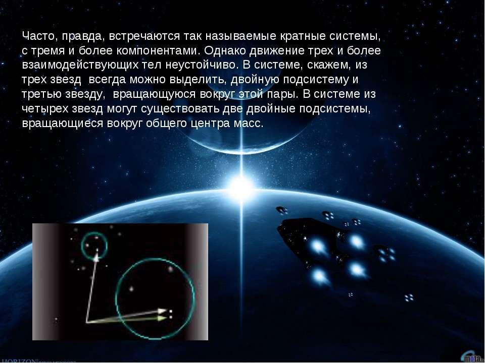 Часто, правда, встречаются так называемые кратные системы, с тремя и более ко...