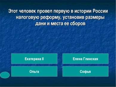 Этот человек провел первую в истории России налоговую реформу, установив разм...