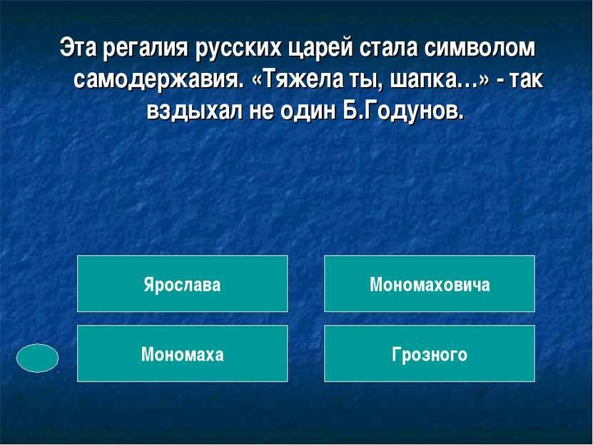 Эта регалия русских царей стала символом самодержавия. «Тяжела ты, шапка…» - ...