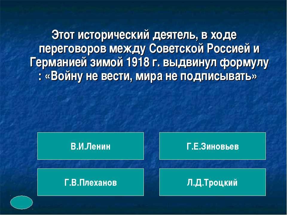 Этот исторический деятель, в ходе переговоров между Советской Россией и Герма...