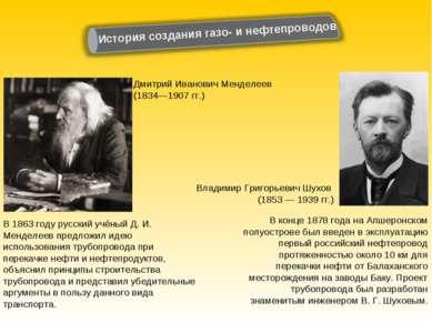 В 1863 году русский учёный Д. И. Менделеев предложил идею использования трубо...