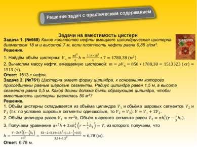 Задачи на вместимость цистерн Решение задач с практическим содержанием