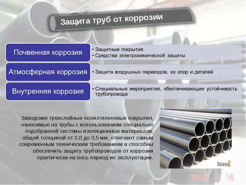 Заводские трехслойные полиэтиленовые покрытия, наносимые на трубы с использов...