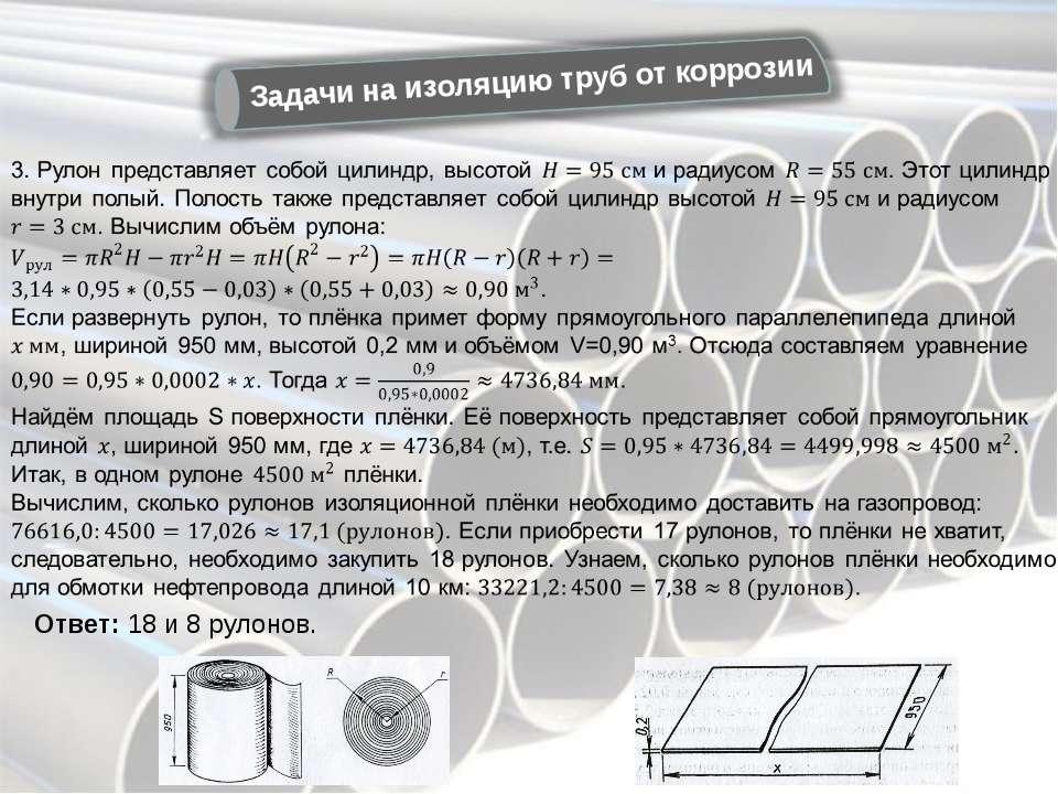 Задачи на изоляцию труб от коррозии Ответ: 18 и 8 рулонов.